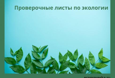 Проверочные листы по экологии