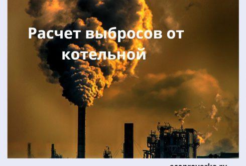 Расчет выбросов от котельной на природном газе