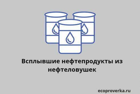 Всплывшие нефтепродукты из нефтеловушек