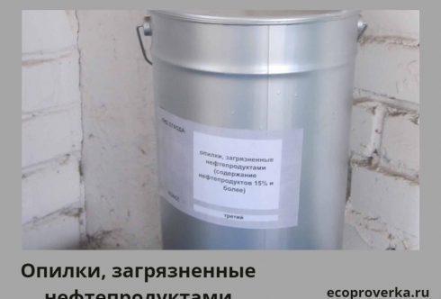 Опилки, загрязненные нефтепродуктами собранные в контейнер