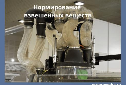Нормирование взвешенных веществ