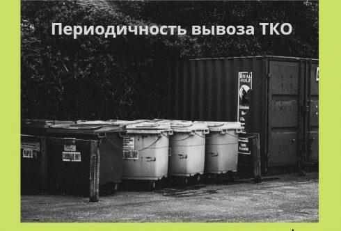 Периодичность вывоза ТКО