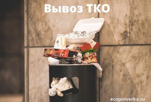 вывоз ТКО